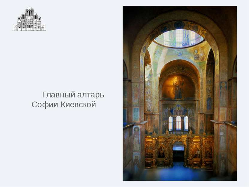 Главный алтарь Софии Киевской