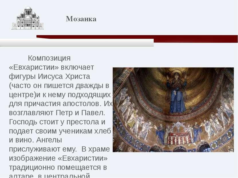 Композиция «Евхаристии» включает фигуры Иисуса Христа (часто он пишется дважд...