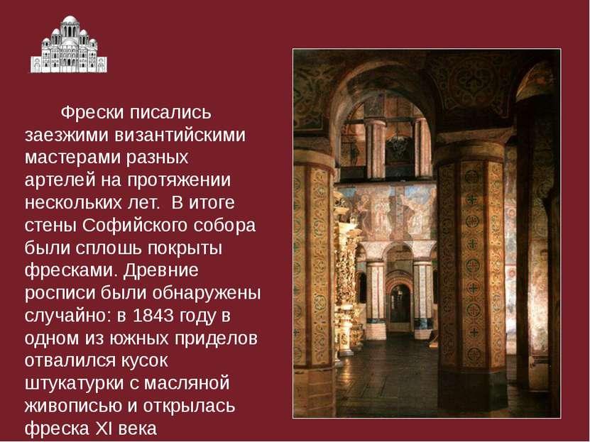 Фрески писались заезжими византийскими мастерами разных артелей на протяжении...