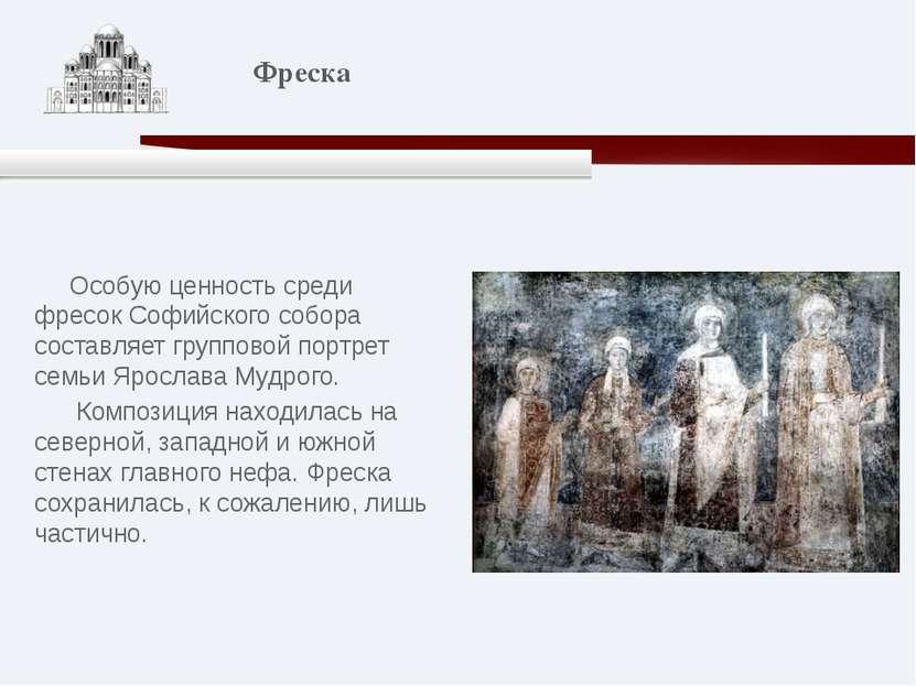 Особую ценность среди фресок Софийского собора составляет групповой портрет с...