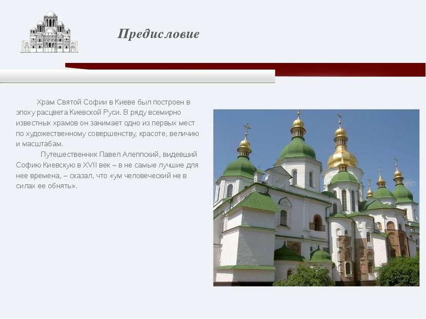 Храм Святой Софии в Киеве был построен в эпоху расцвета Киевской Руси. В ряду...