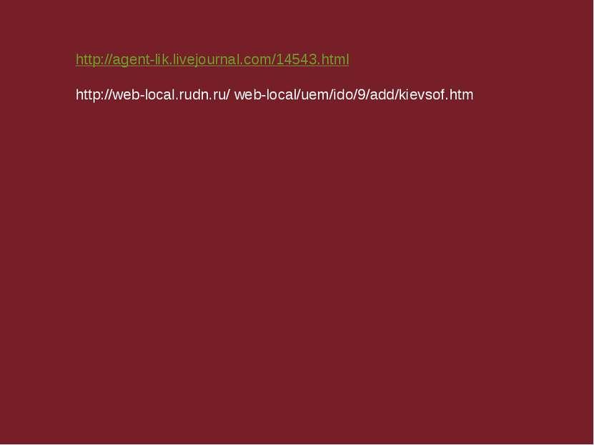 http://agent-lik.livejournal.com/14543.html http://web-local.rudn.ru/ web-loc...