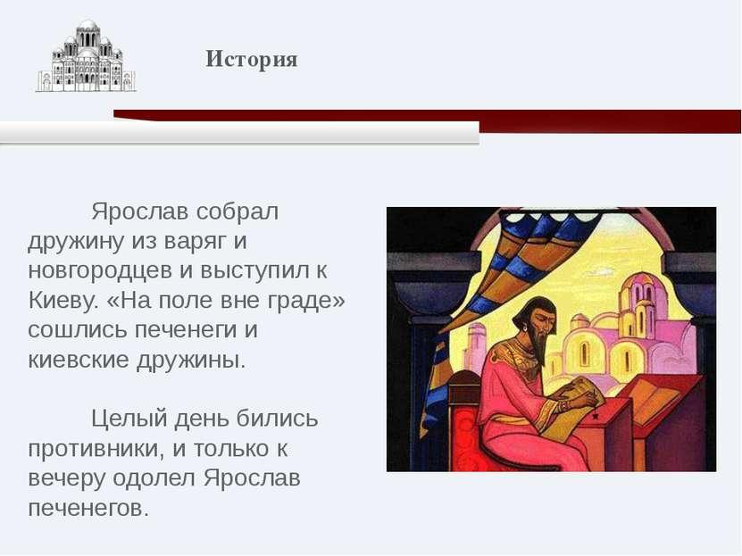 Ярослав собрал дружину из варяг и новгородцев и выступил к Киеву. «На поле вн...