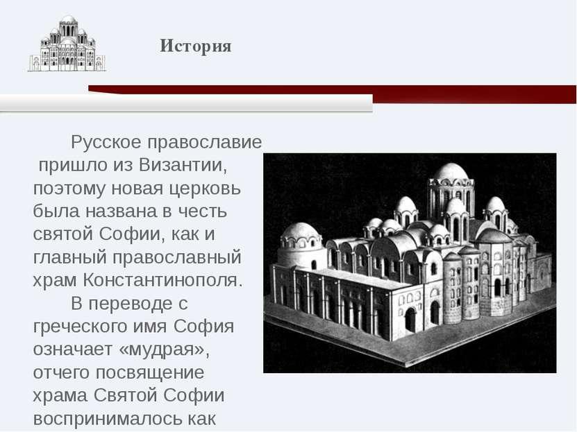 Русское православие пришло из Византии, поэтому новая церковь была названа в ...