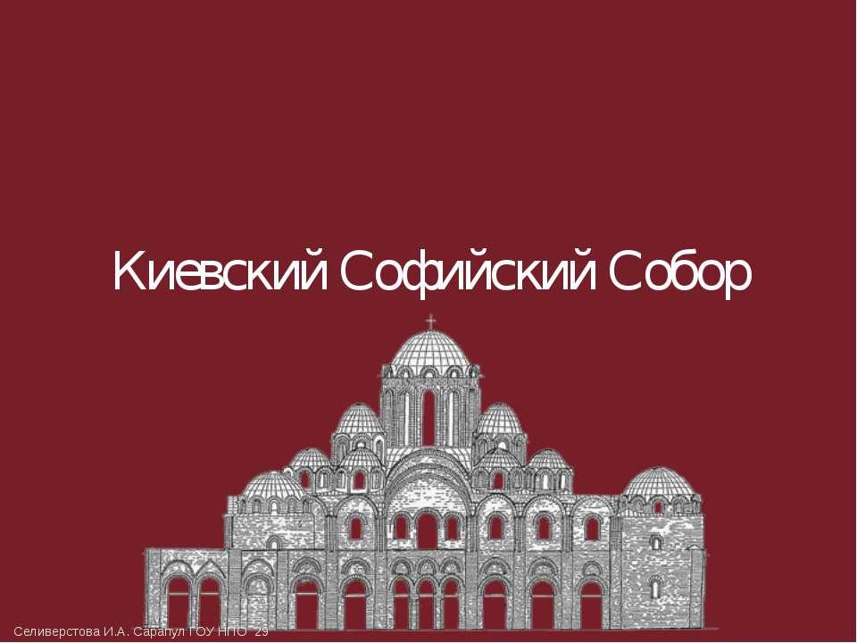 Киевский Софийский Собор Селиверстова И.А. Сарапул ГОУ НПО 29