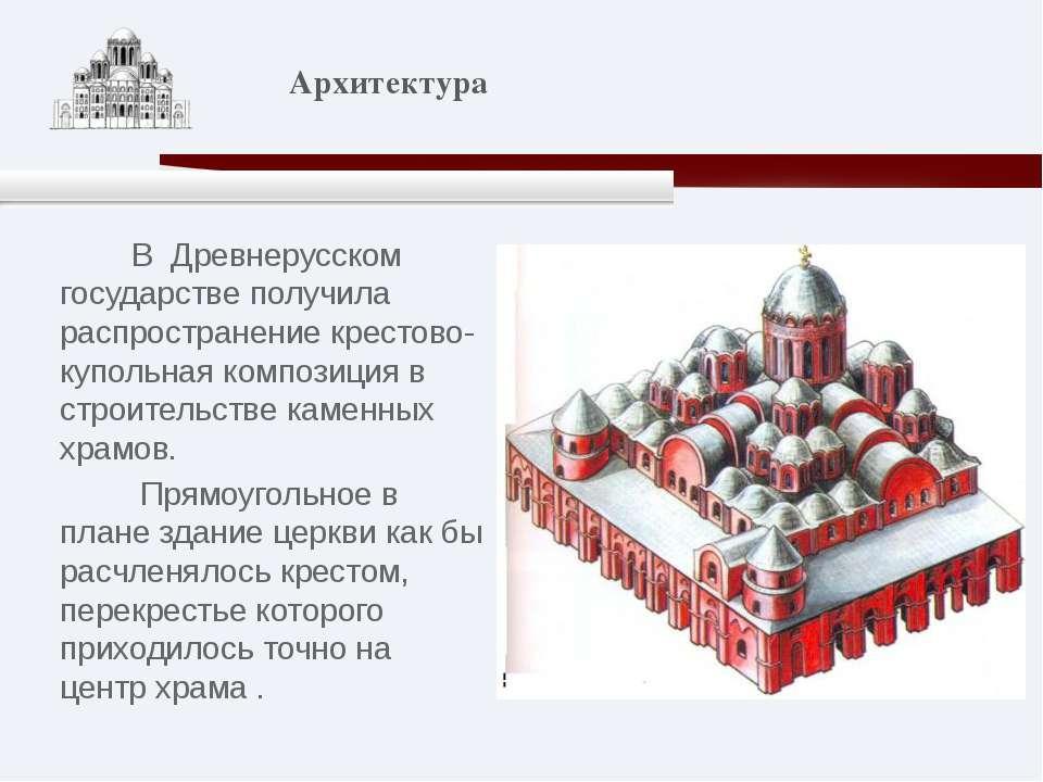 В Древнерусском государстве получила распространение крестово-купольная компо...