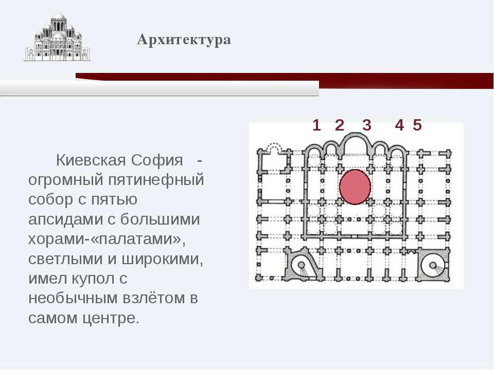 Киевская София - огромный пятинефный собор с пятью апсидами с большими хорами...