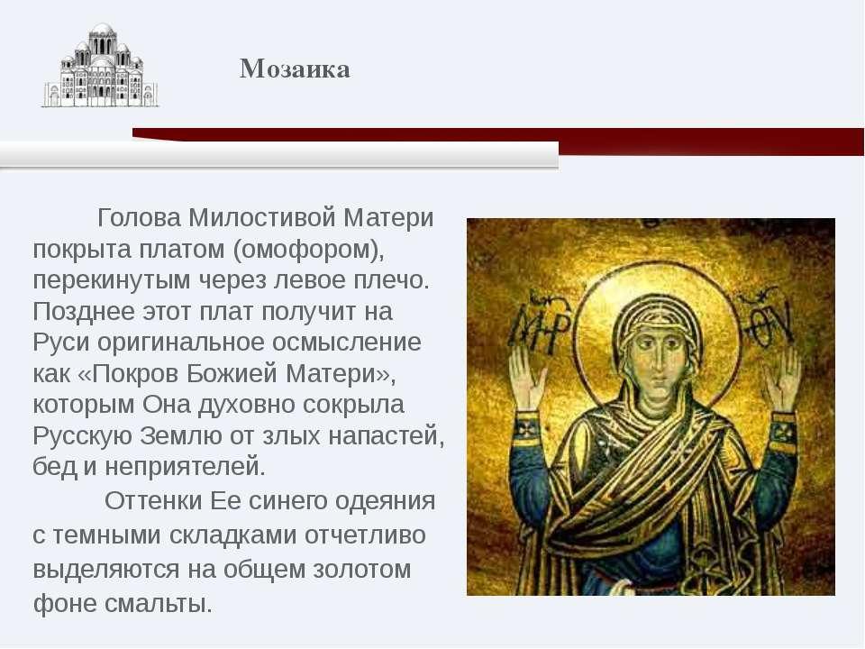 Голова Милостивой Матери покрыта платом (омофором), перекинутым через левое п...
