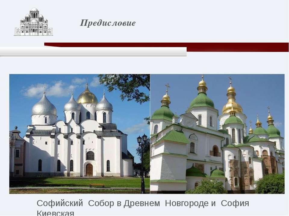 Софийский Собор в Древнем Новгороде и София Киевская. Предисловие