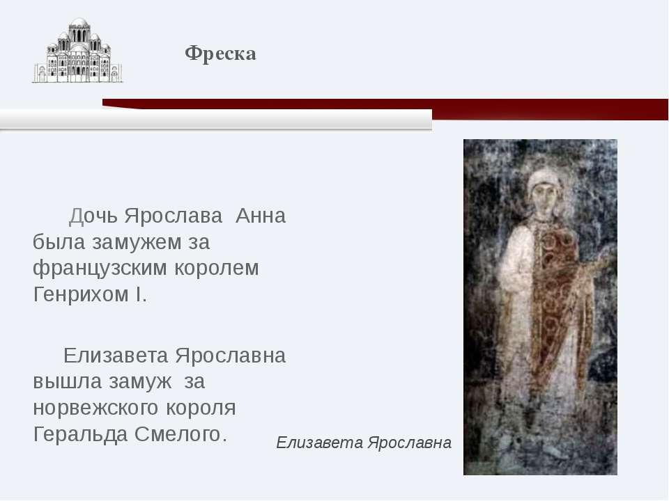 Дочь Ярослава Анна была замужем за французским королем Генрихом I. Елизавета ...