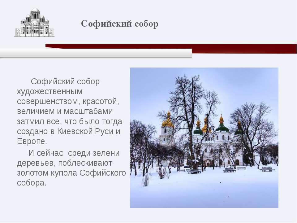 Софийский собор художественным совершенством, красотой, величием и масштабами...