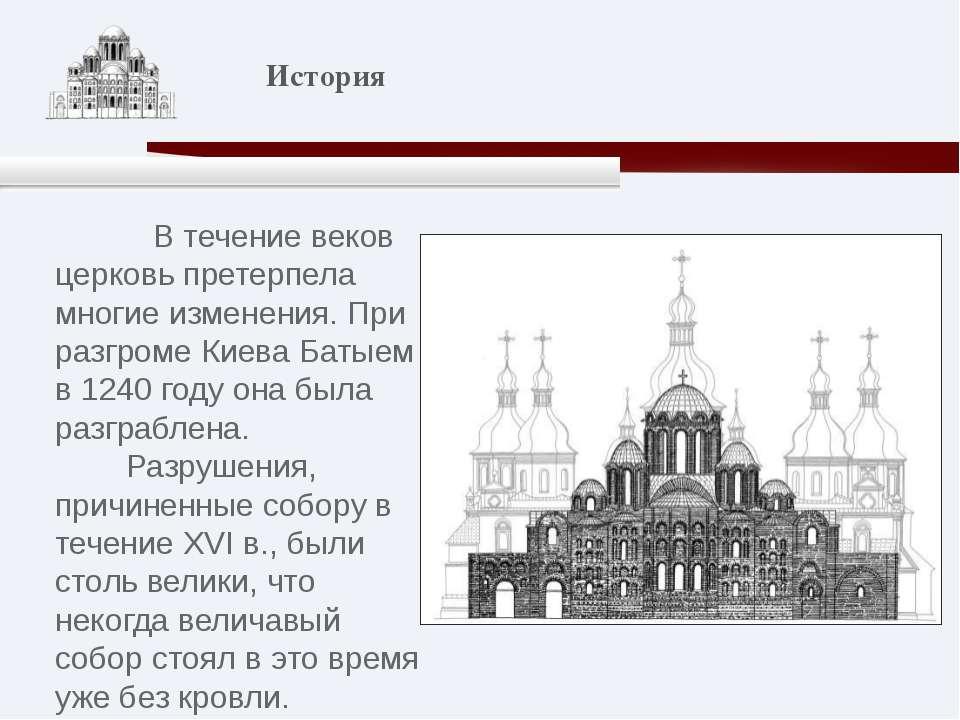 В течение веков церковь претерпела многие изменения. При разгроме Киева Батые...