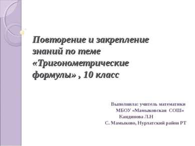 Повторение и закрепление знаний по теме «Тригонометрические формулы» , 10 кла...