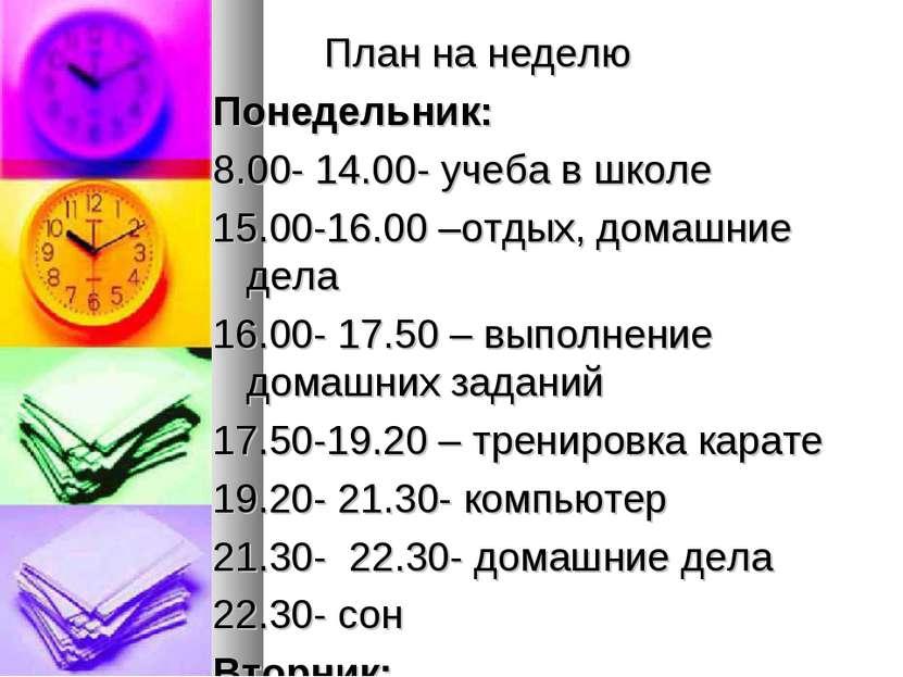 План на неделю Понедельник: 8.00- 14.00- учеба в школе 15.00-16.00 –отдых, до...