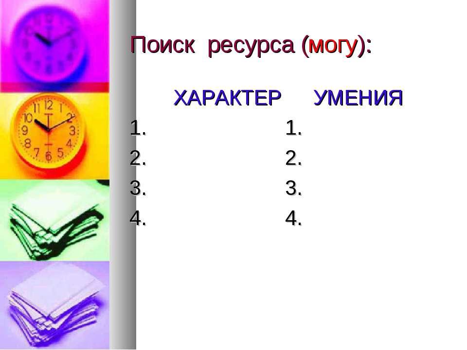 Поиск ресурса (могу): ХАРАКТЕР УМЕНИЯ 1. 1. 2. 2. 3. 3. 4. 4.
