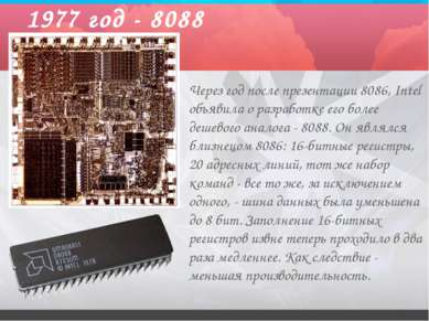1977 год - 8088 Через год после презентации 8086, Intel объявила о разработке...