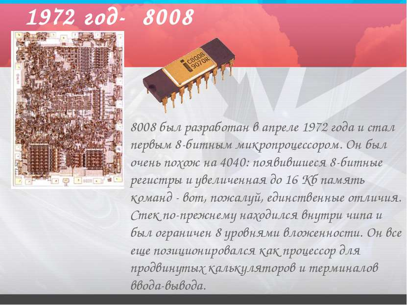 1972 год- 8008 8008 был разработан в апреле 1972 года и стал первым 8-битным ...