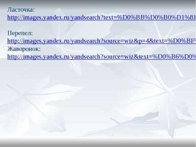Ласточка: http://images.yandex.ru/yandsearch?text=%D0%BB%D0%B0%D1%81%D1%82%D0...