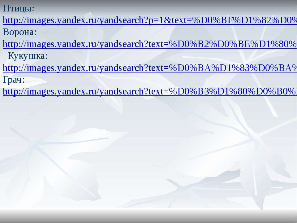 Птицы: http://images.yandex.ru/yandsearch?p=1&text=%D0%BF%D1%82%D0%B8%D1%86%D...