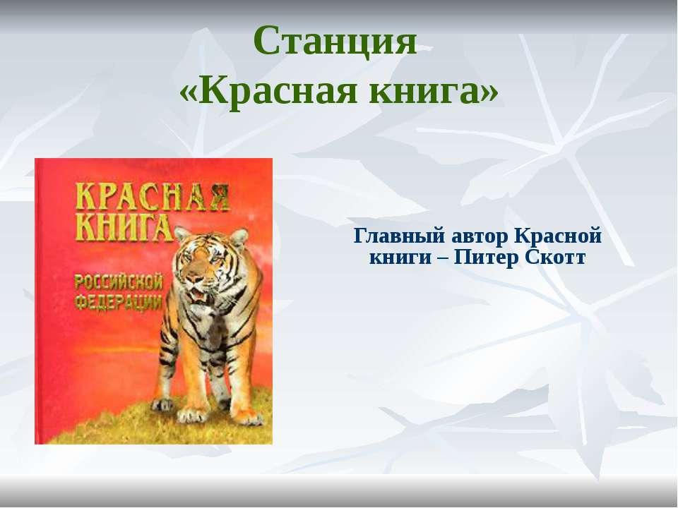 Главный автор Красной книги – Питер Скотт Станция «Красная книга»