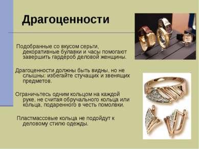 Драгоценности Подобранные со вкусом серьги, декоративные булавки и часы помог...