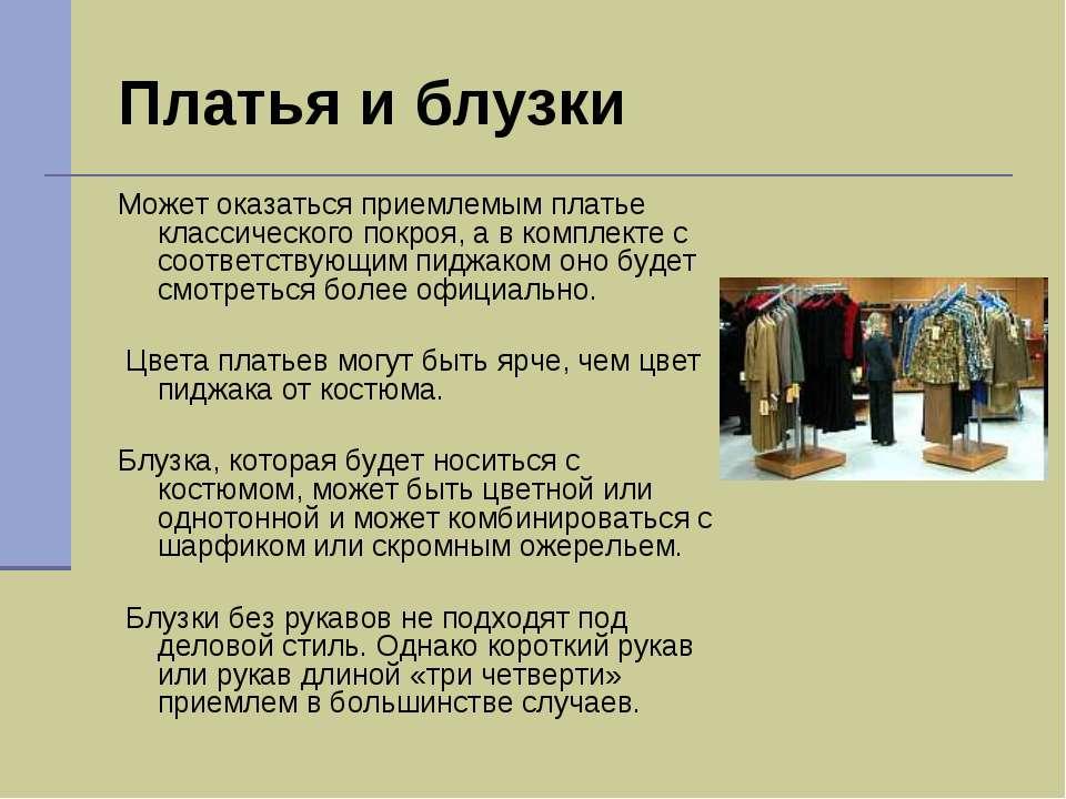 Платья и блузки Может оказаться приемлемым платье классического покроя, а в к...