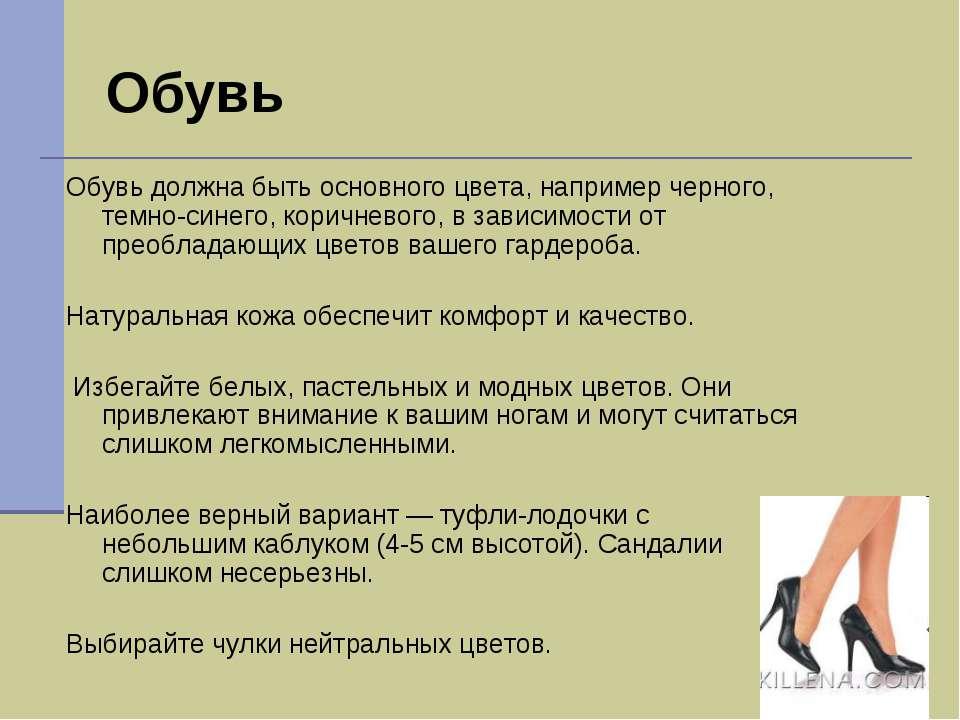 Обувь Обувь должна быть основного цвета, например черного, темно-синего, кори...