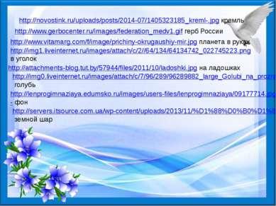 http://novostink.ru/uploads/posts/2014-07/1405323185_kreml-.jpg кремль http:/...