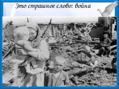 Это страшное слово: война