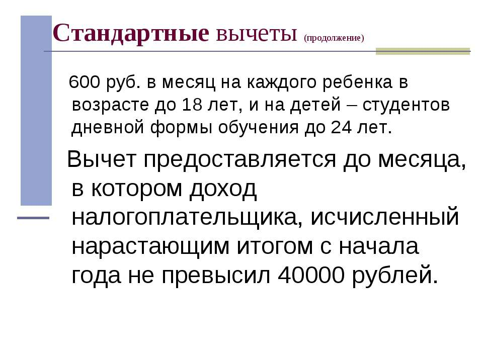 Стандартные вычеты (продолжение) 600 руб. в месяц на каждого ребенка в возрас...