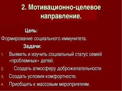 2. Мотивационно-целевое направление. Цель: Формирование социального иммунитет...