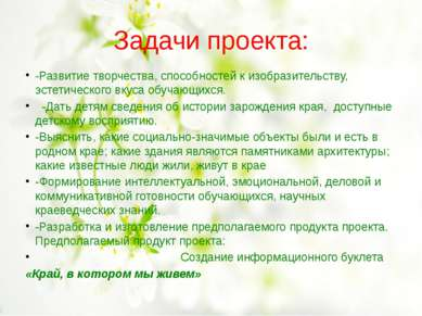 Задачи проекта: -Развитие творчества, способностей к изобразительству, эстети...