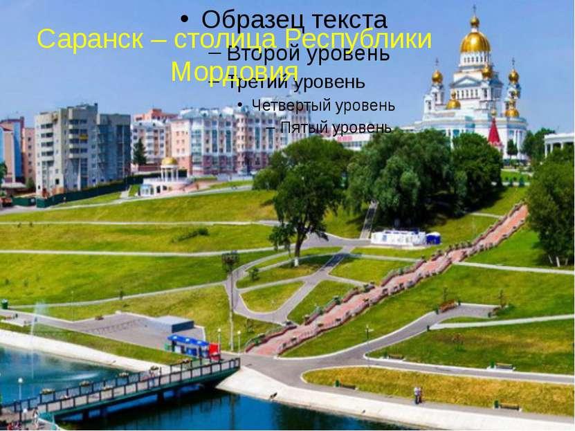 Саранск – столица Республики Мордовия