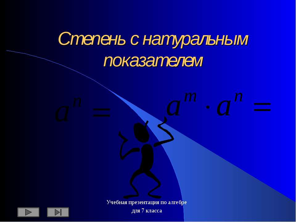 Степень с натуральным показателем Учебная презентация по алгебре для 7 класса