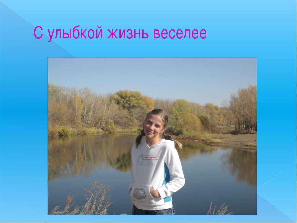 С улыбкой жизнь веселее