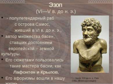 Эзоп (VI—V в. до н. э.) - полулегендарный раб с острова Самос, живший в VI в....