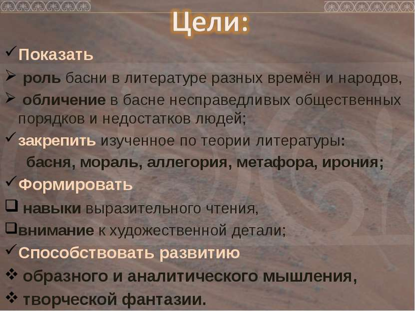 Показать роль басни в литературе разных времён и народов, обличение в басне н...