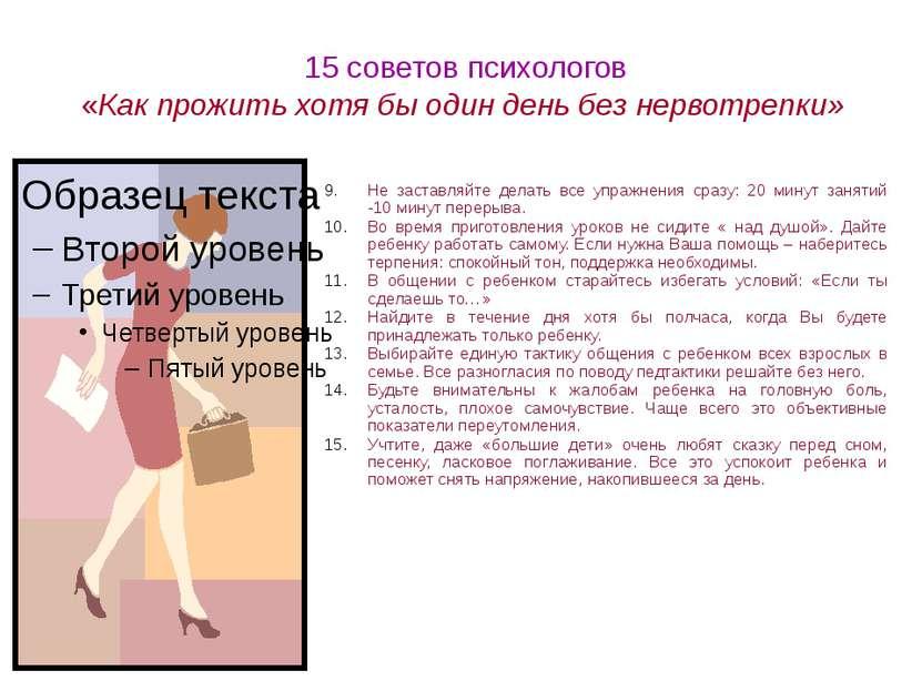 15 советов психологов «Как прожить хотя бы один день без нервотрепки» Не заст...