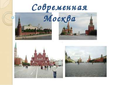 Современная Москва