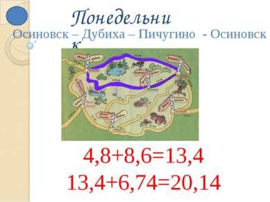 Понедельник 4,8+8,6=13,4 13,4+6,74=20,14 Осиновск – Дубиха – Пичугино - Осиновск