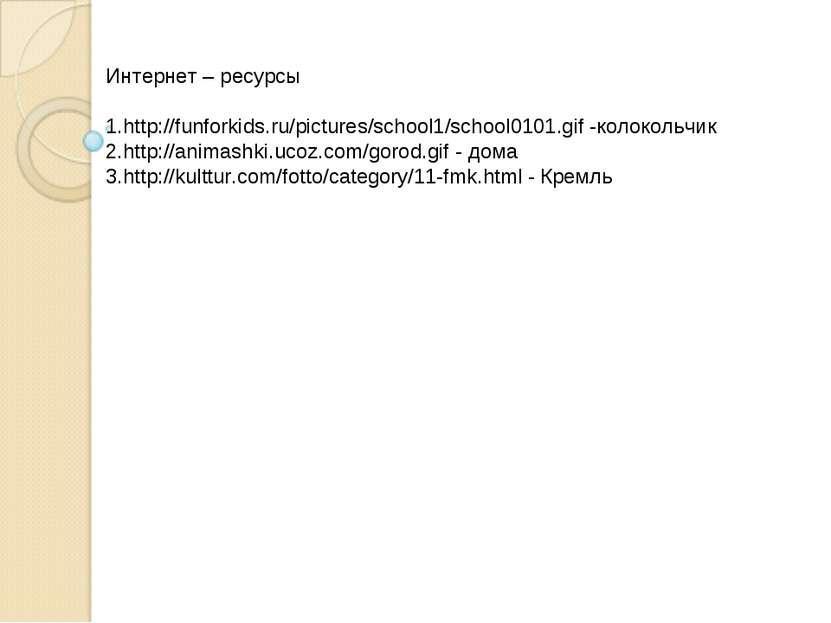 Интернет – ресурсы http://funforkids.ru/pictures/school1/school0101.gif -коло...