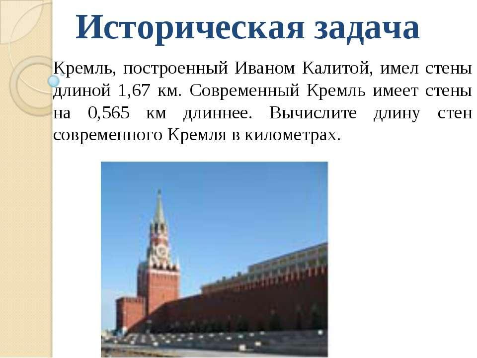Историческая задача Кремль, построенный Иваном Калитой, имел стены длиной 1,6...