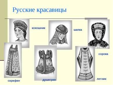Русские красавицы кокошник сарафан душегрея шапка сорока летник