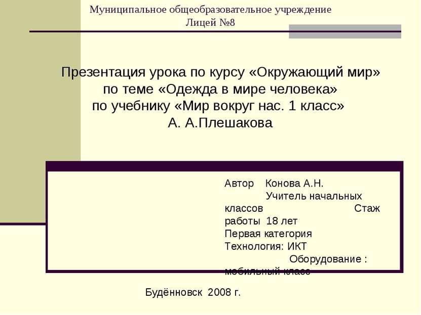 Муниципальное общеобразовательное учреждение Лицей №8 Презентация урока по ку...