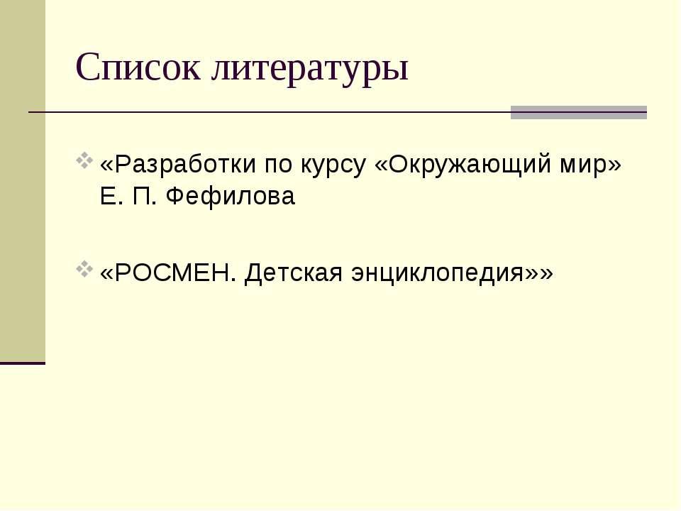 Список литературы «Разработки по курсу «Окружающий мир» Е. П. Фефилова «РОСМЕ...