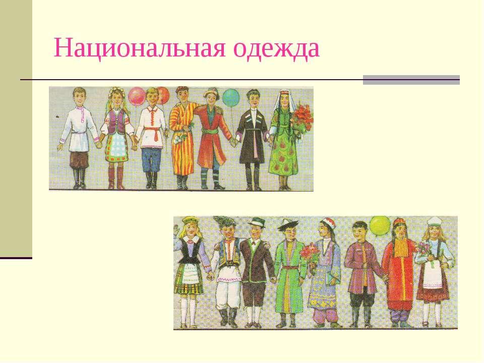 Национальная одежда