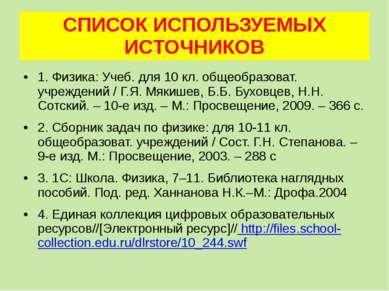 СПИСОК ИСПОЛЬЗУЕМЫХ ИСТОЧНИКОВ 1. Физика: Учеб. для 10 кл. общеобразоват. учр...