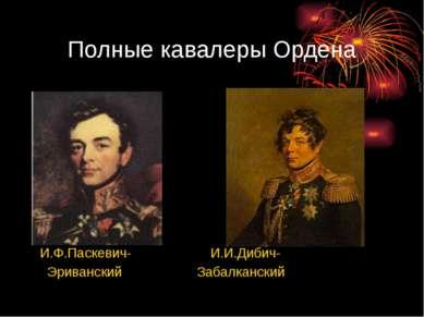 Полные кавалеры Ордена И.Ф.Паскевич- И.И.Дибич- Эриванский Забалканский