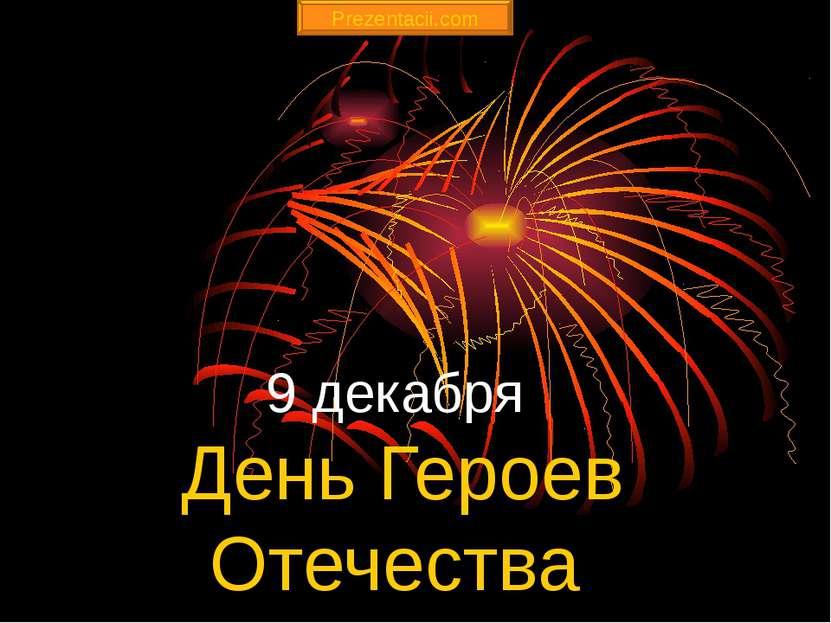 9 декабря День Героев Отечества Prezentacii.com