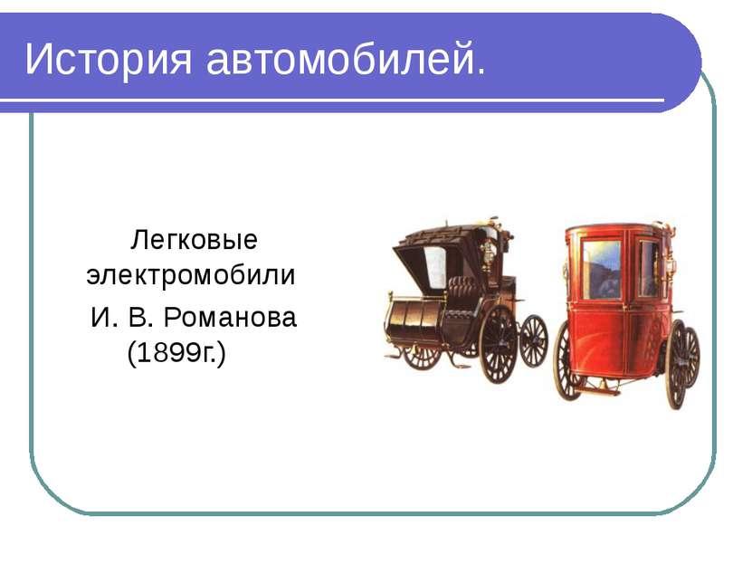 История автомобилей. Легковые электромобили И. В. Романова (1899г.)